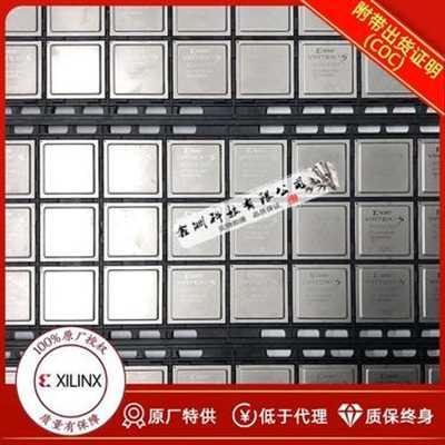 XC2V500-5FG456C【代理正规渠道】图