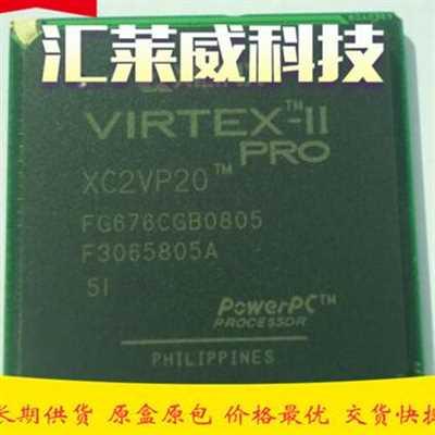 XCV600E-6BG432C【代理正规渠道】图
