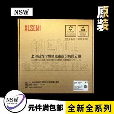 XL2596T-ADJE1图