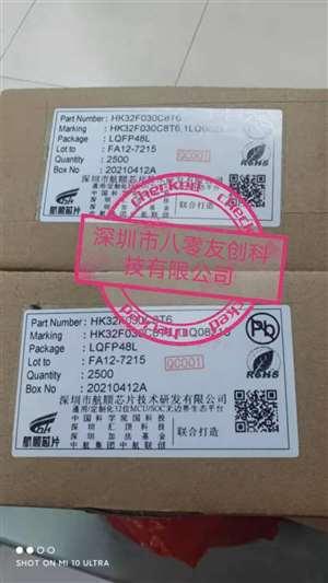HK32F030C8T6