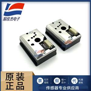 空气清新机 换气空调 用GP2Y1026AU0F红外数字 粉尘传感器 体积小 重量轻 易佳杰热销产品